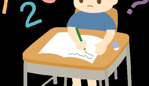 小学生の勉強法お悩み。計算ミスが多いを改善する・減らすおすすめの方法【発達障害】。