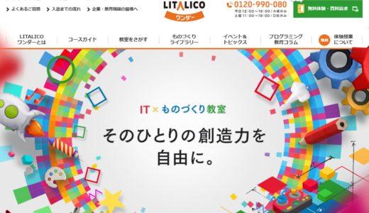 プログラミング教室LITALICOワンダーは小学生・子供におすすめ(体験授業、口コミ・評判)。