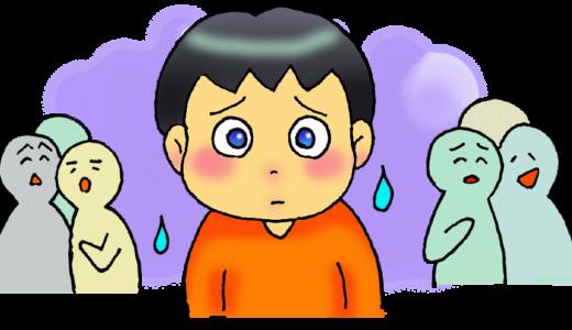 友達がいない子供のお悩み解決。友達の上手な作り方や親のサポート方法【発達障害】。