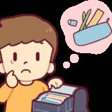 子どもの忘れ物を防ぐ方法