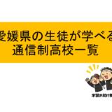 愛媛県の通信制高校