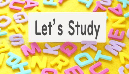 小学生の英語学習!子供の英語力を伸ばす・成績を上げるおすすめの自宅でできる勉強方法。