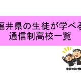 福井県の通信制高校