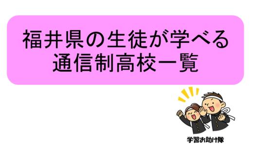 福井県の福井市・小浜市中心のおすすめ通信制高校一覧。公立・私立の学校を徹底比較。