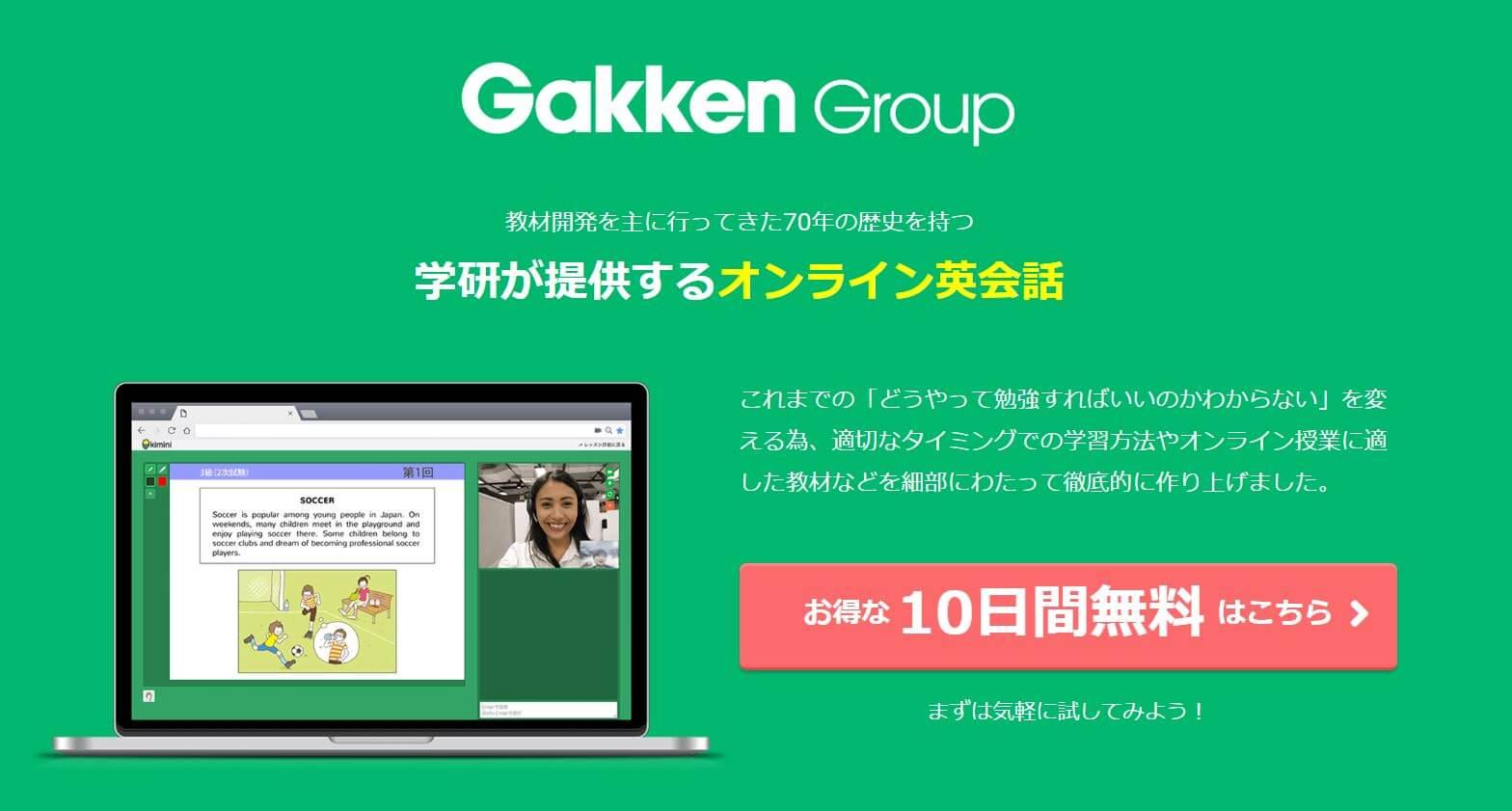 オンライン英会話学研Kimini
