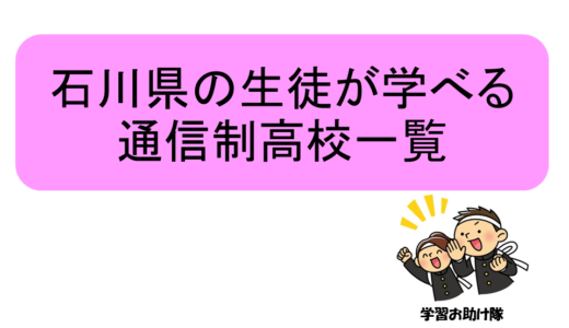 石川県の金沢市中心のおすすめ通信制高校一覧。公立・私立の学校を徹底比較。
