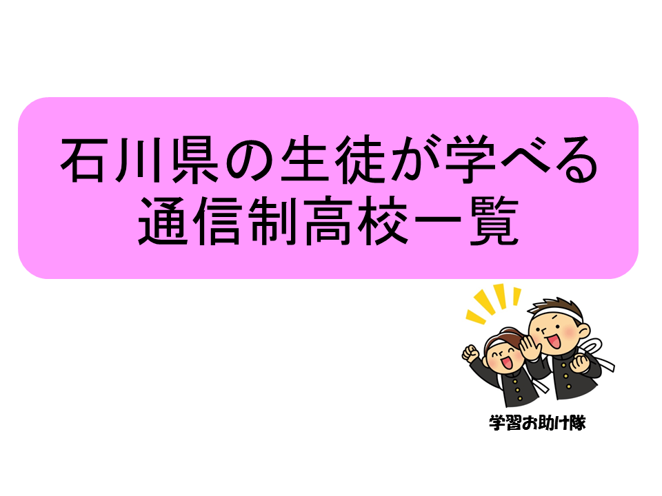 石川県の通信制高校