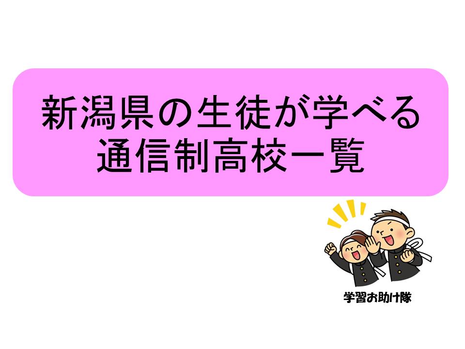 新潟県の通信制高校