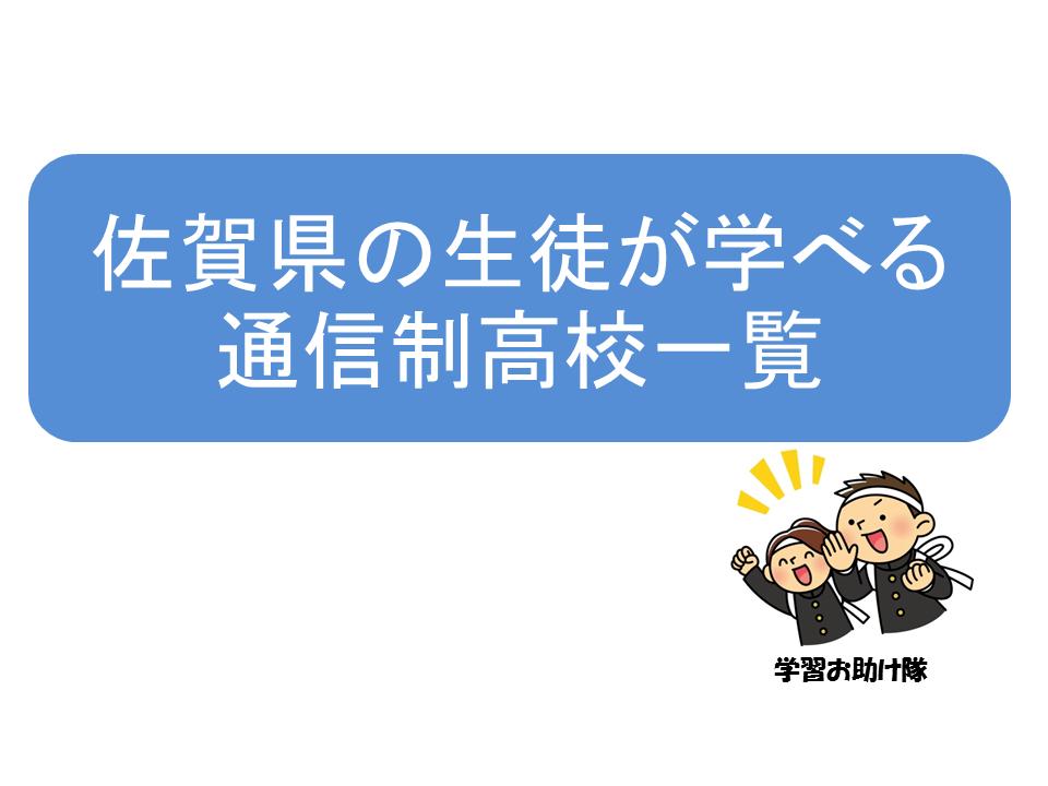 佐賀県の通信制高校