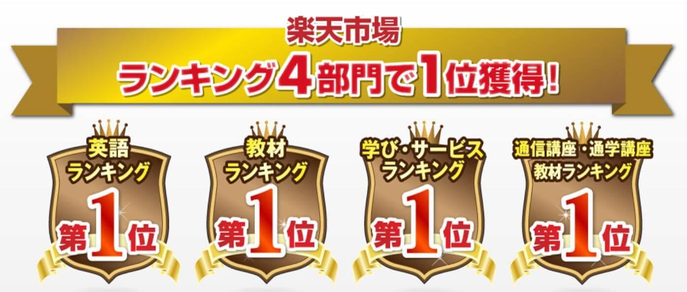 七田式英語通信教育4部門ランキング1位獲得