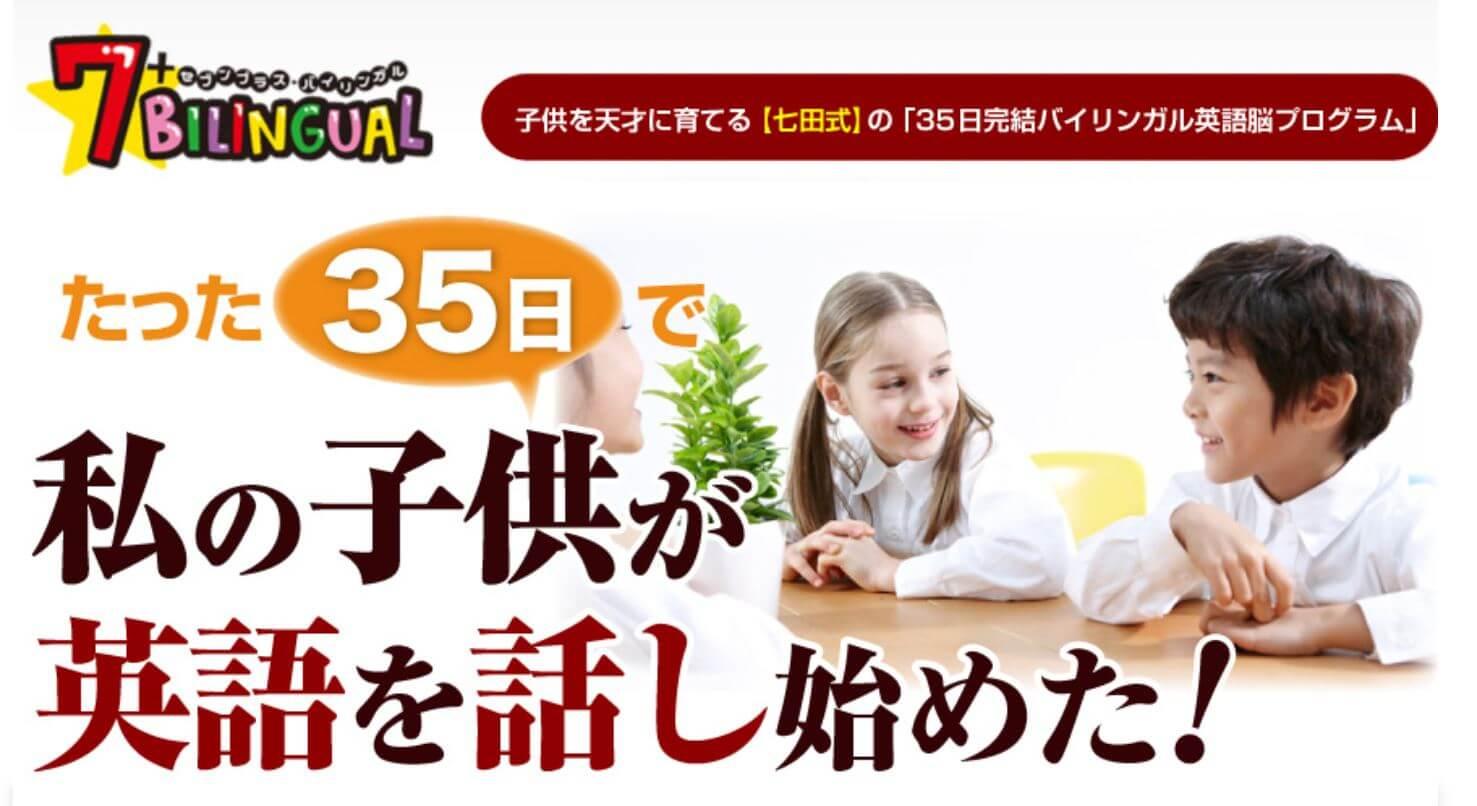 七田式英語通信教育