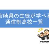 宮崎県の通信制高校