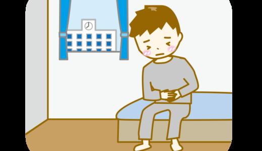 不登校の子供を抱える親の家庭訪問の対応。担任の先生や学校との付き合い方。