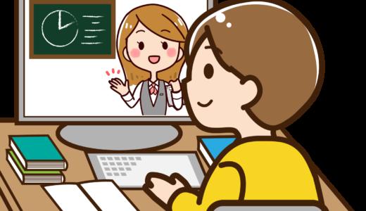 【完全版】おすすめのオンライン家庭教師を比較!人気の3社をランキング形式でご紹介!